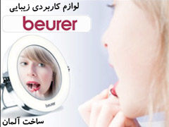 beauty-accessories-beurer-footer.jpg