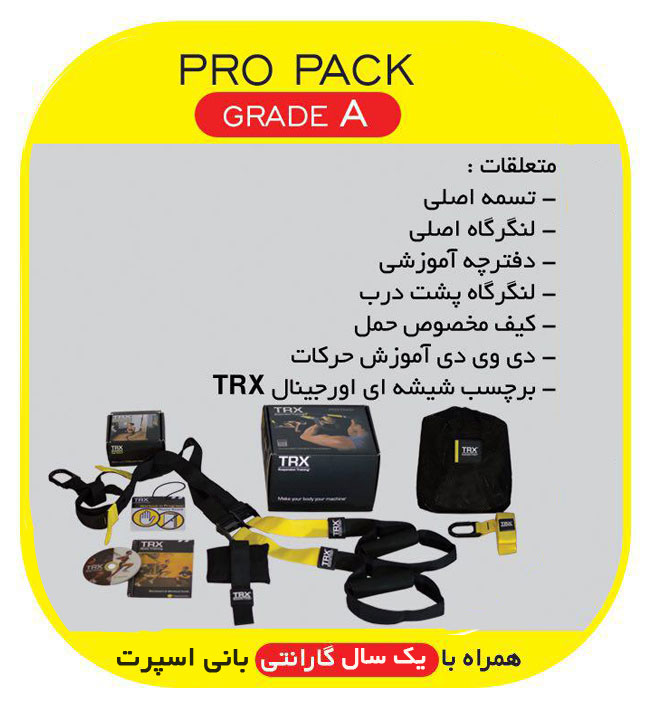 trx-suspension-training-equipment _TRX-pro-pack-grade-A.jpg